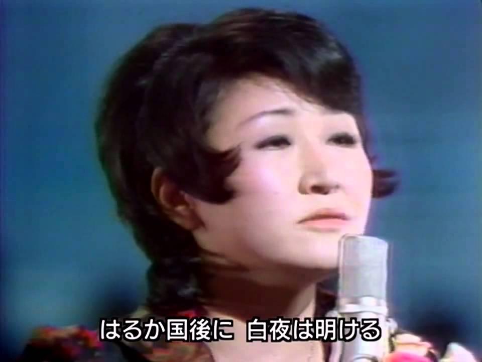 『知床旅情』 加藤登紀子 (昭和46年) - YouTube