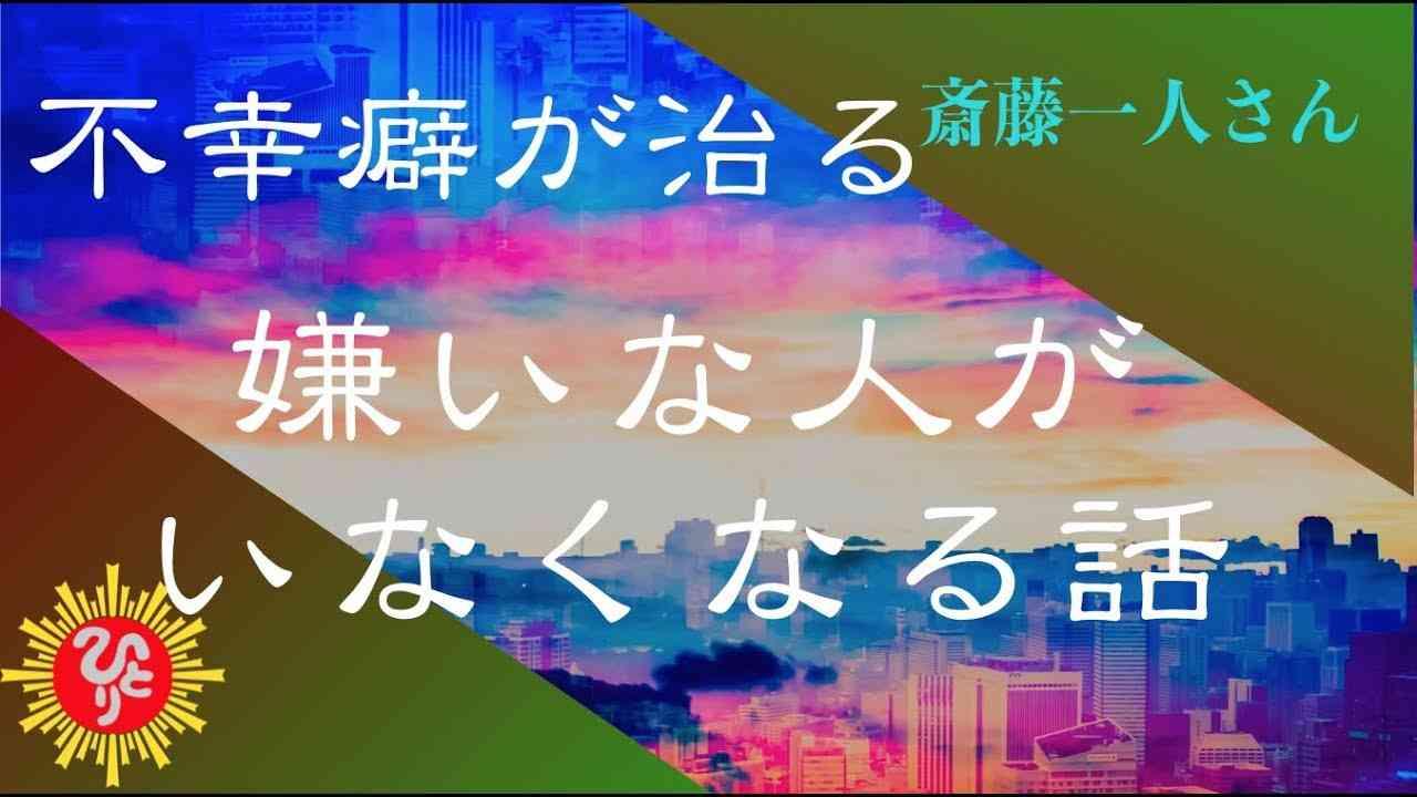 斎藤一人 不幸癖が治る  嫌いな人がいなくなる話 - YouTube