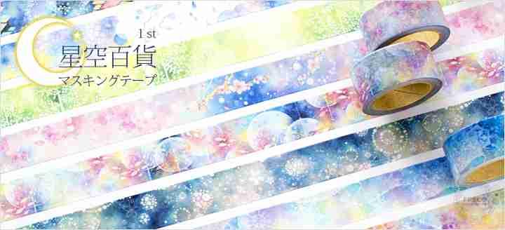 【画像】かわいい色んなマスキングテープが見たい【マステ】