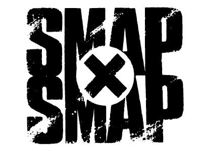 フジテレビ「SMAPはじめての5人旅」が平均20%の高視聴率!瞬間最高は24.3%