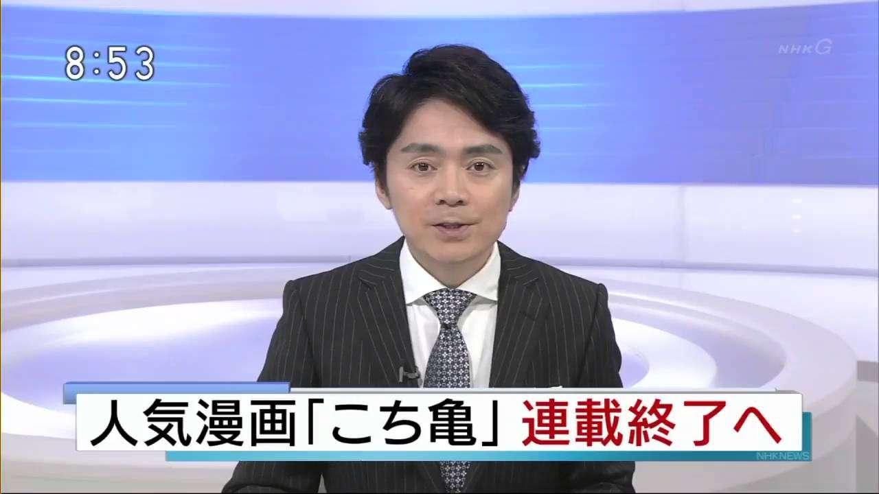 【放送事故】こち亀連載終了のニュースをNHKが噛む。【悲報】【爆笑】【神回】【twitterで話題】 - YouTube