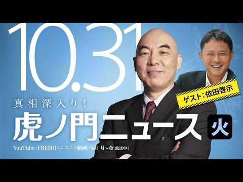 【DHC】10/31(火) 百田尚樹・依田啓示・居島一平【虎ノ門ニュース】 - YouTube