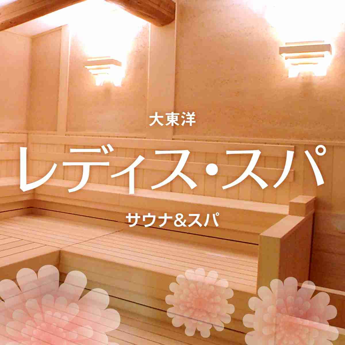 サウナ&スパ大東洋レディス - 梅田の女性専用スパ・温泉なら