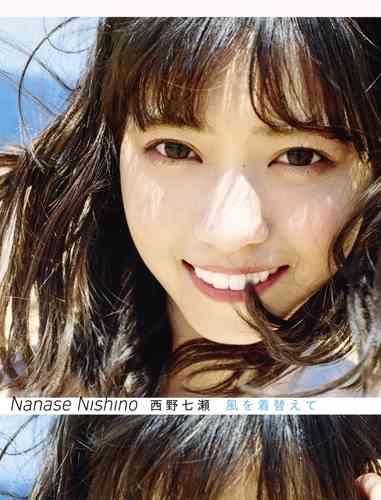 西野七瀬が2016年度写真集女王に、乃木坂46関連作がTOP5内に3作ランクイン | エンタメウィーク
