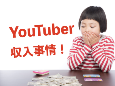 【2017年最新】YouTuber収入事情!!1再生0.1円はもう古い!? | YouTuber Mania