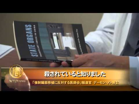 「臓器のための殺人」- 暗闇の中国の臓器移植ビジネス - YouTube