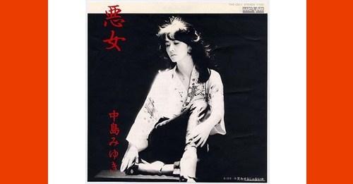 悪女(唄:中島みゆき)1981年 | 昭和view