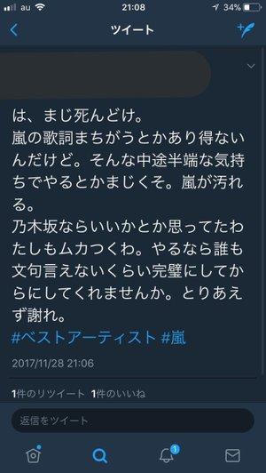 嵐とのコラボで歌詞間違い 乃木坂46の齋藤飛鳥が755で「本当に申し訳ない」