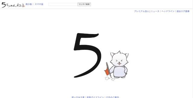 「2ちゃんねる」名称変更で「5ちゃんねる」 に - エキサイトニュース