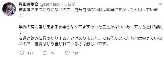板尾創路と不倫疑惑の豊田瀬里奈が謝罪「被害者ぶるつもりはない」