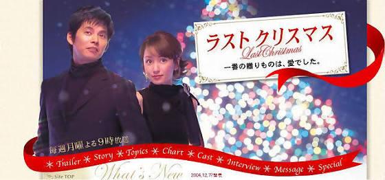 ドラマ『ラストクリスマス』好きな方!