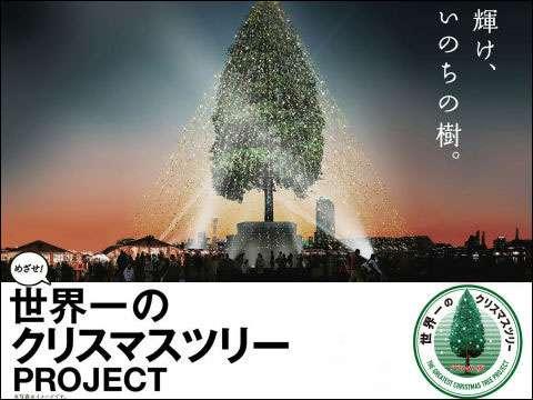 神戸市の樹齢150年のあすなろを使った「世界一のクリスマスツリーProject」が醜悪すぎると話題に - エキサイトニュース(1/4)