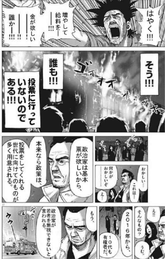 【日本】に物申す!!〜より良い日本にする為に〜