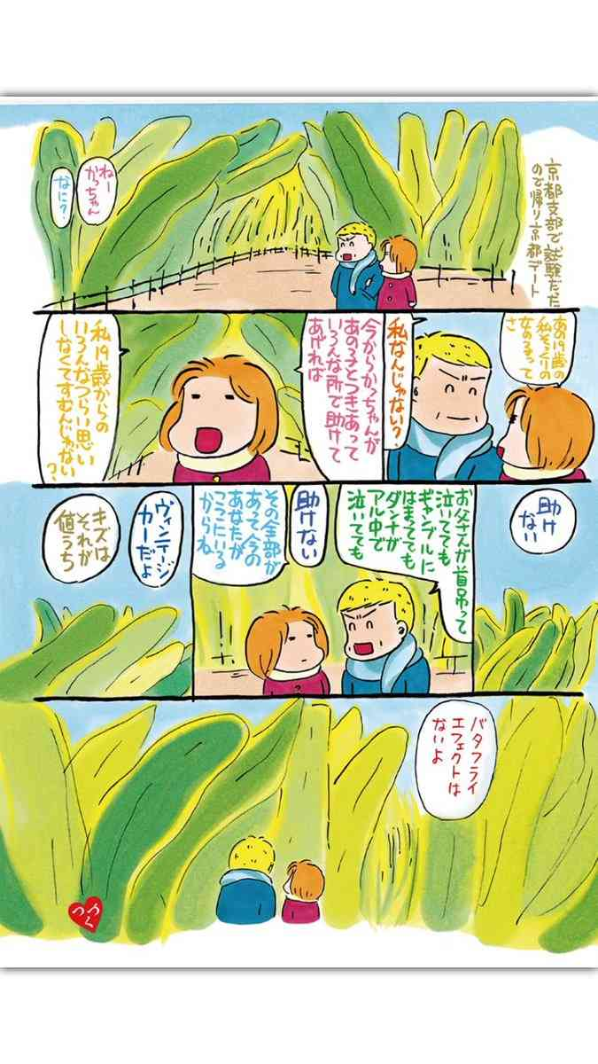 高須院長、パートナー・西原理恵子さんの誕生日に純金フィギュア贈る「贈与税高いぞ」