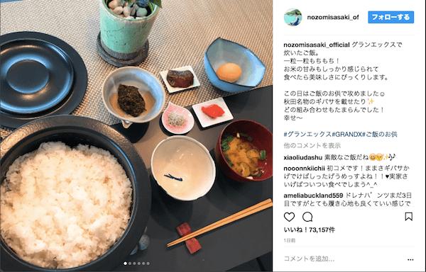 """新たなブームになるか? 佐々木希が料理で使った""""謎の食材""""が気になると話題に"""