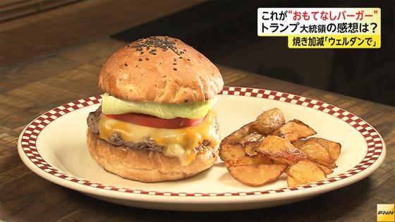 ミキティこと藤本美貴、トランプ大統領の昼食に不満 ハンバーガーは「安易」