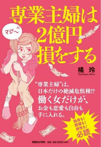 専業主婦になることは2億円の損 他国より低い日本人女性の幸福度 (2017年11月14日掲載) - ライブドアニュース