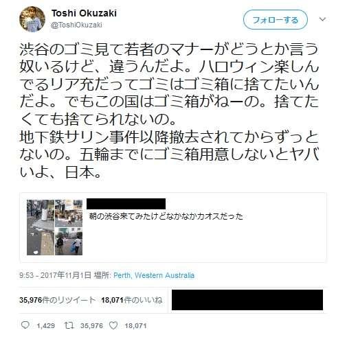 「ゴミ箱用意」「持ち帰れ」 ハロウィン翌日の渋谷にゴミがあふれる理由指摘に議論噴出 | ガジェット通信 GetNews