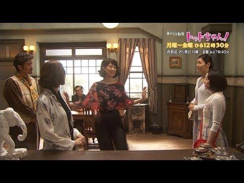 帯ドラマ劇場『トットちゃん!』第6週予告 - YouTube