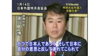 「我々は強制連行で奴隷として連れてこられた被害者だ」日本の多文化主義と在日韓国・朝鮮人:日韓問題(初心者向け) - ブロマガ