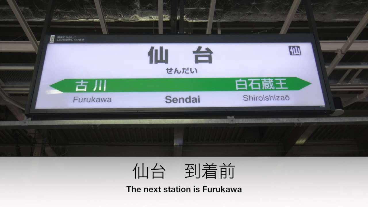 東北新幹線 やまびこ41号 全区間車内放送