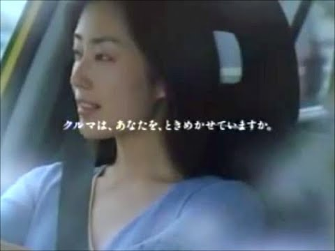 【Heart-Beat-Motors】「明日、私は結婚します」木村多江(三菱自動車 CM 15秒)♫ いとしのレイラ(Derek And The Dominos) - YouTube