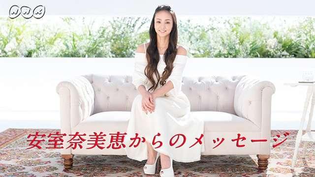 安室奈美恵が「今の想い」を赤裸々に語る 安室奈美恵「告白」【2分動画】 予告動画  NHK_PR NHKオンライン