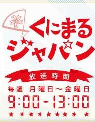 くにまる・野崎のヒガシマルうすくち道場 大豆としらすの炊き込みご飯 - くにまるジャパン
