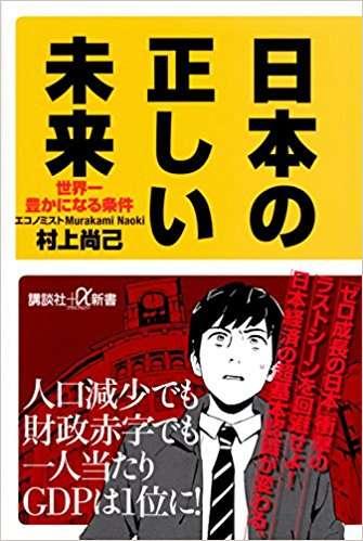 「日本は借金まみれ」という人の根本的な誤解「政府の借金」と「家計の借金」は同じではない