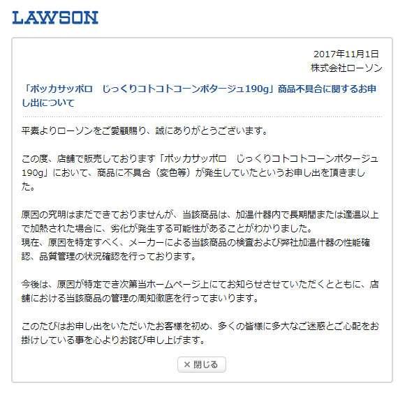 「コンポタ缶に不具合」ローソンが発表 「ゲロの味した」Twitter報告に「デマだろ」と中傷殺到 - ITmedia NEWS