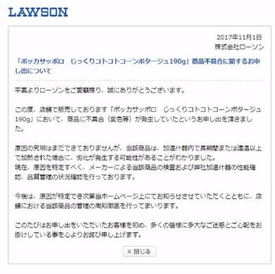 「コンポタ缶に不具合」ローソンが発表 「ゲロの味した」Twitter報告に「デマだろ」と中傷殺到