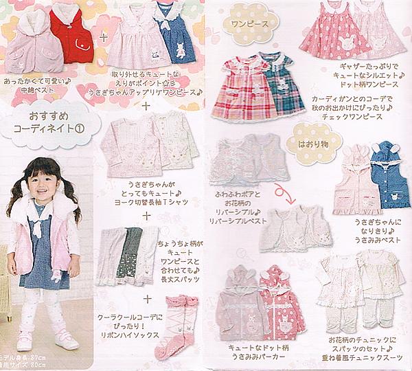 フリフリの子ども服が好きな人