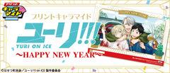 プリント一番くじ | プリントキャラマイド ユーリ!!! on ICE~HAPPY NEW YEAR~