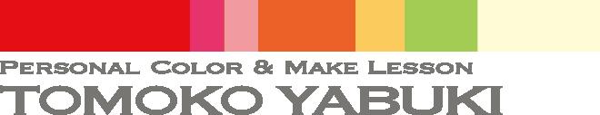 パーソナルカラー診断・ベーシックコース・東京 | TOMOKO YABUKI | パーソナルカラー診断&メイクレッスン サロン・スクール 東 京・表参道・青山・渋谷