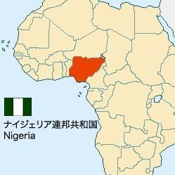 21世紀はアフリカの時代。発展の中心地はナイジェリア。経済成長率 年 7%。