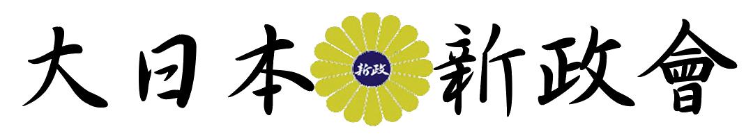大日本新政會