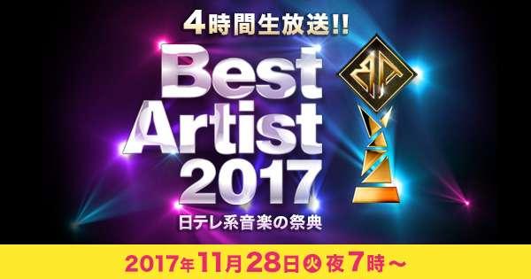 出演アーティスト一覧|ベストアーティスト2017|日本テレビ