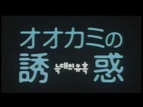 Gang DongWon~映画「オオカミの誘惑」日本版ティーザー予告編 - YouTube