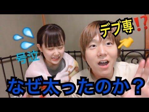 【悲報】ゆりにゃ激太り - YouTube