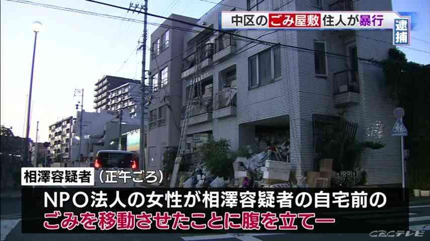暴行容疑 「ごみ屋敷」片付け女性に激高 61歳住人逮捕(愛知)