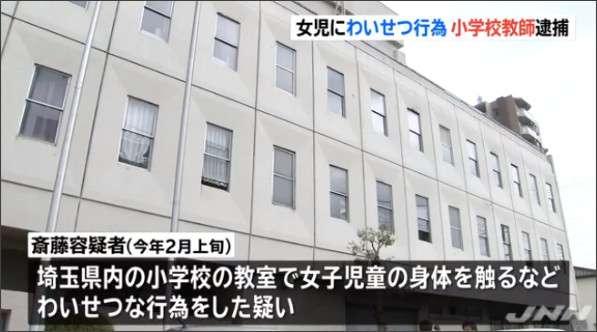 女子児童の体を触った容疑、小学校教師を逮捕