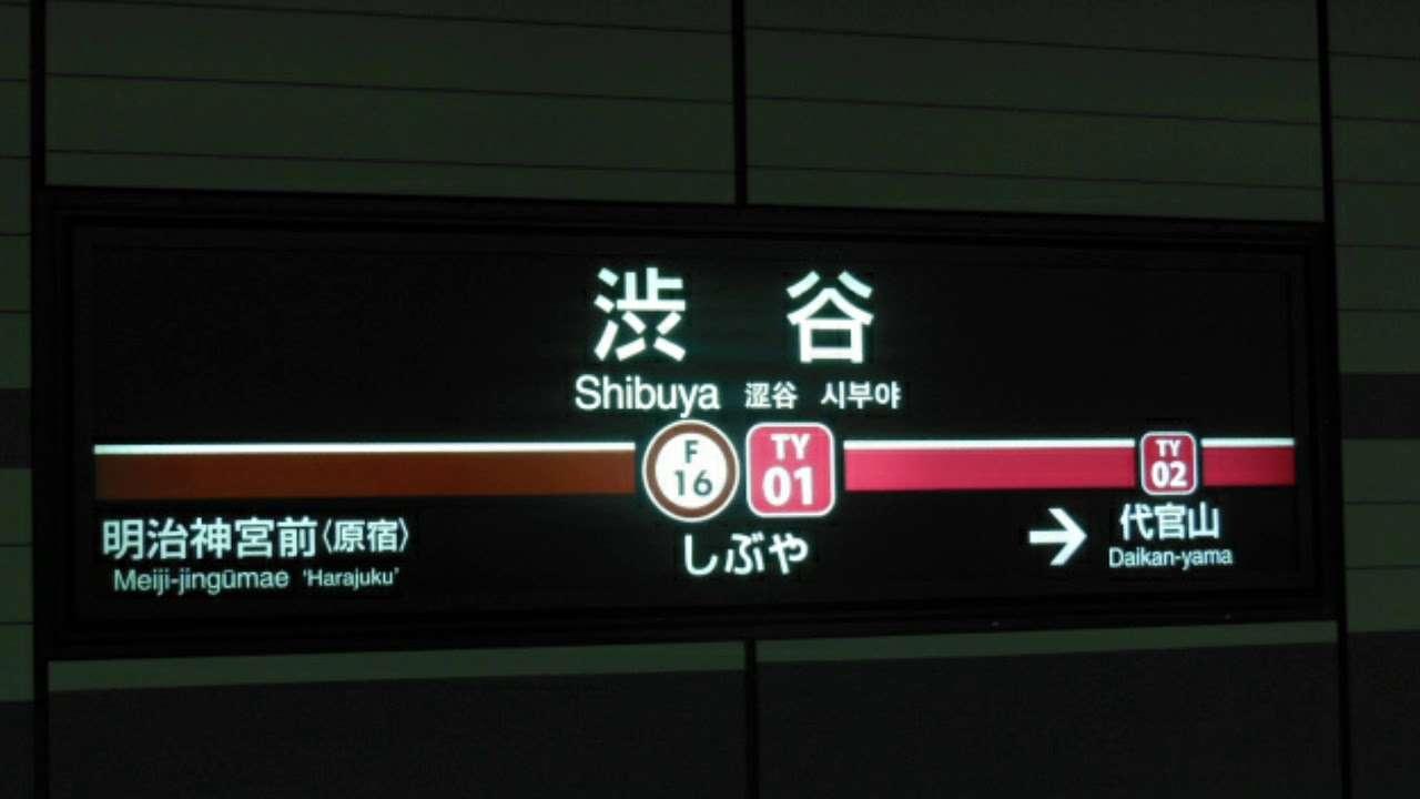東横線 渋谷駅 期間限定発車メロディー   スターウォーズ「メイン・テーマ」 - YouTube