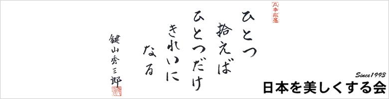 NPO法人 日本を美しくする会|掃除に学ぶ会