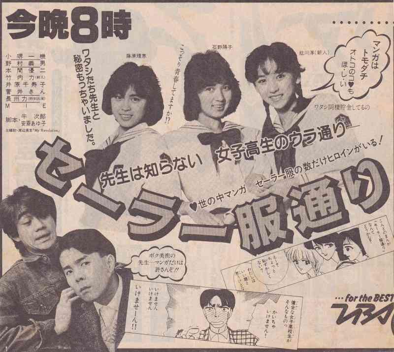 80年代後半~90年代半ばのアイドルが好きな方!