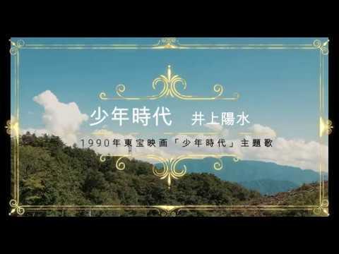 少年時代/井上陽水 - YouTube