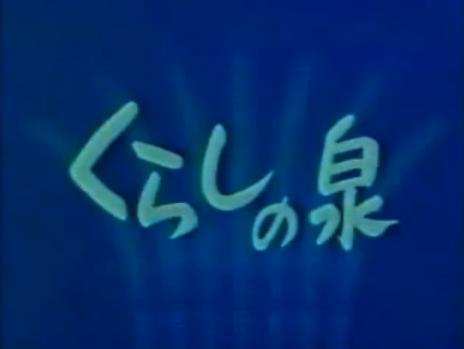 好きな日常系アニメ