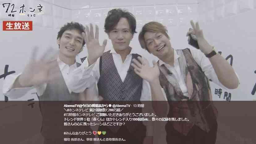 元SMAP3人の「ホンネテレビ」7400万視聴も、「見た人」はもっと少ない(岡田有花) - 個人 - Yahoo!ニュース