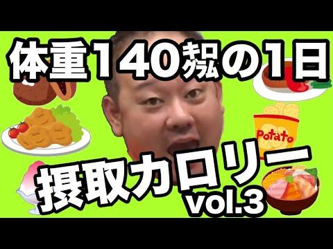 【デブ】体重140kg男の1日摂取カロリーvol.3 - YouTube