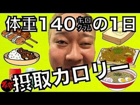 【デブ】体重140kg男の1日摂取カロリー!(mukbang) - YouTube