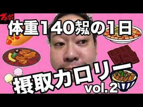 【デブ】体重140kg男の1日摂取カロリーvol.2 - YouTube